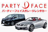 PARTY FACE GARAGE レンタカー 本店